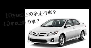 waste-car